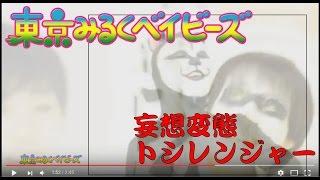 【MV】妄想変態トシレンジャー/東京みるくベイビーズ TOKYO MILK BABYS