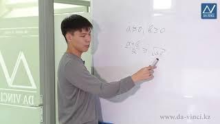 10 класс, 4 урок, Множество действительных чисел