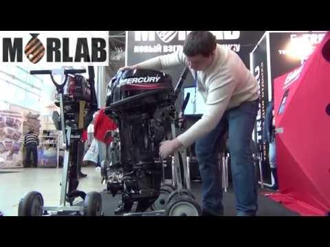 Тележки для перевозки подвесного лодочного мотора - тележка MORLAB