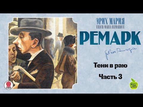 Тени в раю часть 3. Ремарк Э М. Аудиокнига. читает Всеволод Кузнецов