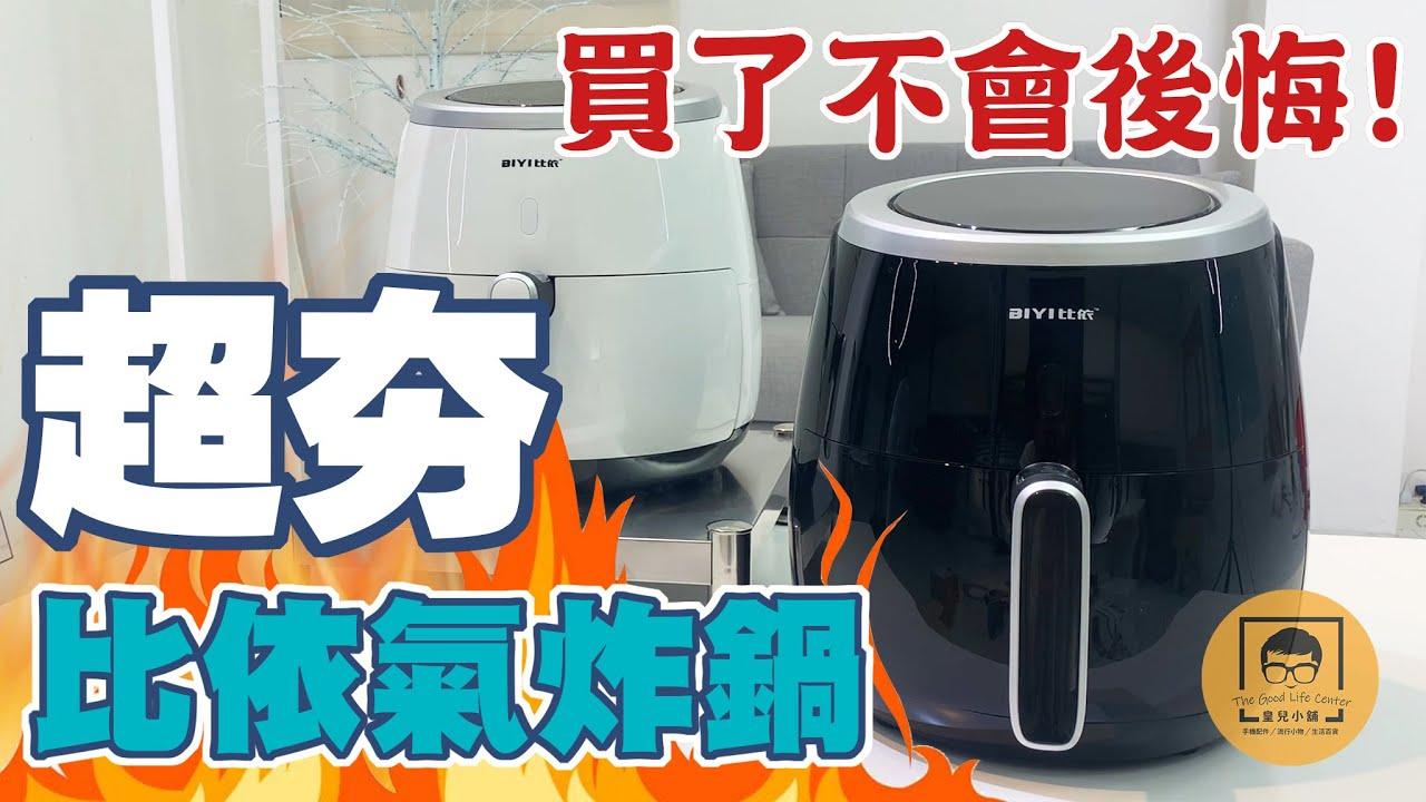 【皇兒小舖】比依氣炸鍋AF-25A 氣炸鍋品牌經驗二十年的比依,超推氣炸鍋!6.4L大容量 - YouTube