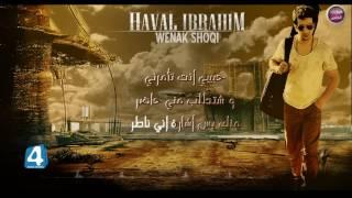 هفال ابراهيم - وينك شوقي|2017