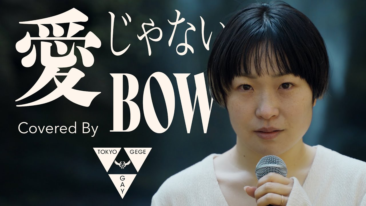 BOW【愛じゃない (Cover )】/ THE FOREST TAKE /  | 東京ゲゲゲイ(TOKYO GEGEGAY)