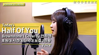 [Today's Voice] 호원대 서경대 단국대 보컬 3관왕 전하영 - Half of you (Brownstone)