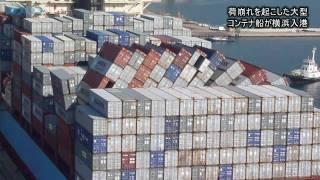 荷崩れを起こした大型コンテナ船が横浜入港/神奈川新聞(カナロコ) thumbnail