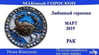 РАК – любовный гороскоп на март 2019 года (МАКовый ГОРОСКОП от Инны Власенко)