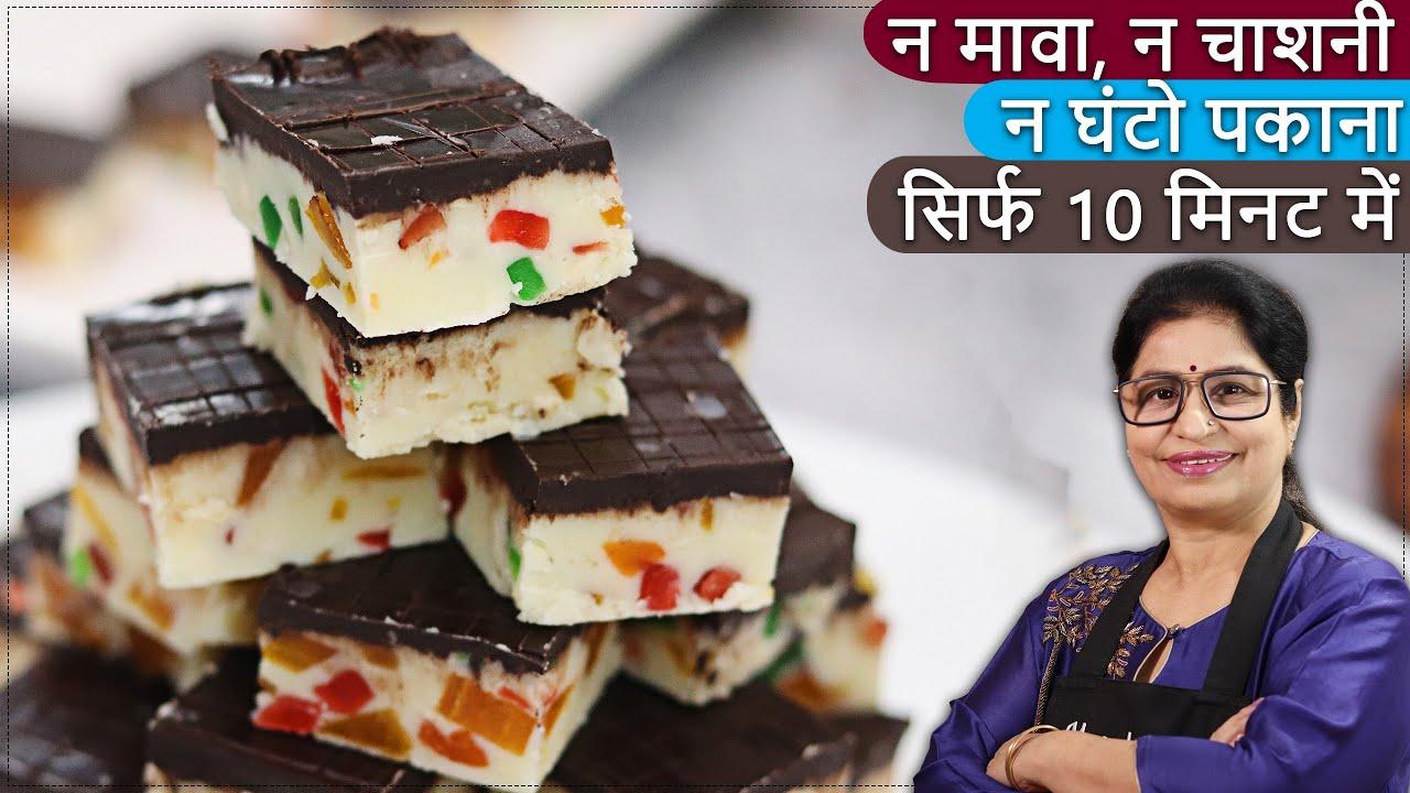 छोड़ो दुकानों के चक्कर काटना, 15 min में 1 किलो, लाजवाब मिठाई घर पर बनाना | Chocolate Barfi Recipe