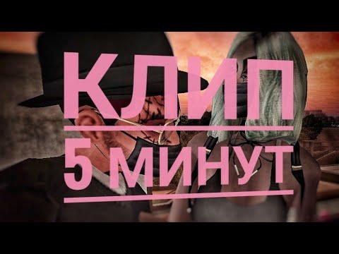 Клип - 5 минут ♥ Не зайдёт ~ удалю // Avakin life // BanAnas Ava #Конкурс2Pushok2003