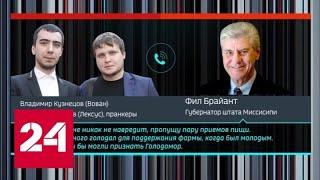 Смотреть видео Поставки аллигаторов на Украину: Вован и Лексус дозвонились губернатору шатата Миссисипи - Россия 24 онлайн