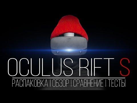 Oculus Rift S - Всё что нужно знать перед покупкой, Распаковка, Обзор, Сравнение с CV1 и тесты
