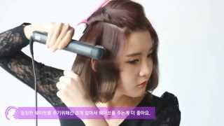 [korean hairstyle] How to sexy volume wave hairstyle - [셀프헤어] 섹시한 볼륨 물결 웨이브 하는 법