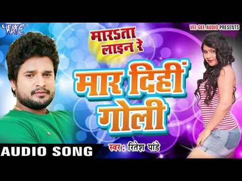 मार दिही गोली - Maar Dihi Goli - Marata Line Re - Ritesh Pandey - Bhojpuri Hot Songs 2016 new