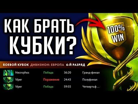 видео: ЧИТЕРЫ АБУЗЯТ КУБОК | battle cup dota 2
