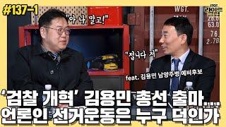 [관훈라이트] #137-1 '검찰 개혁' 김용민 총선 …