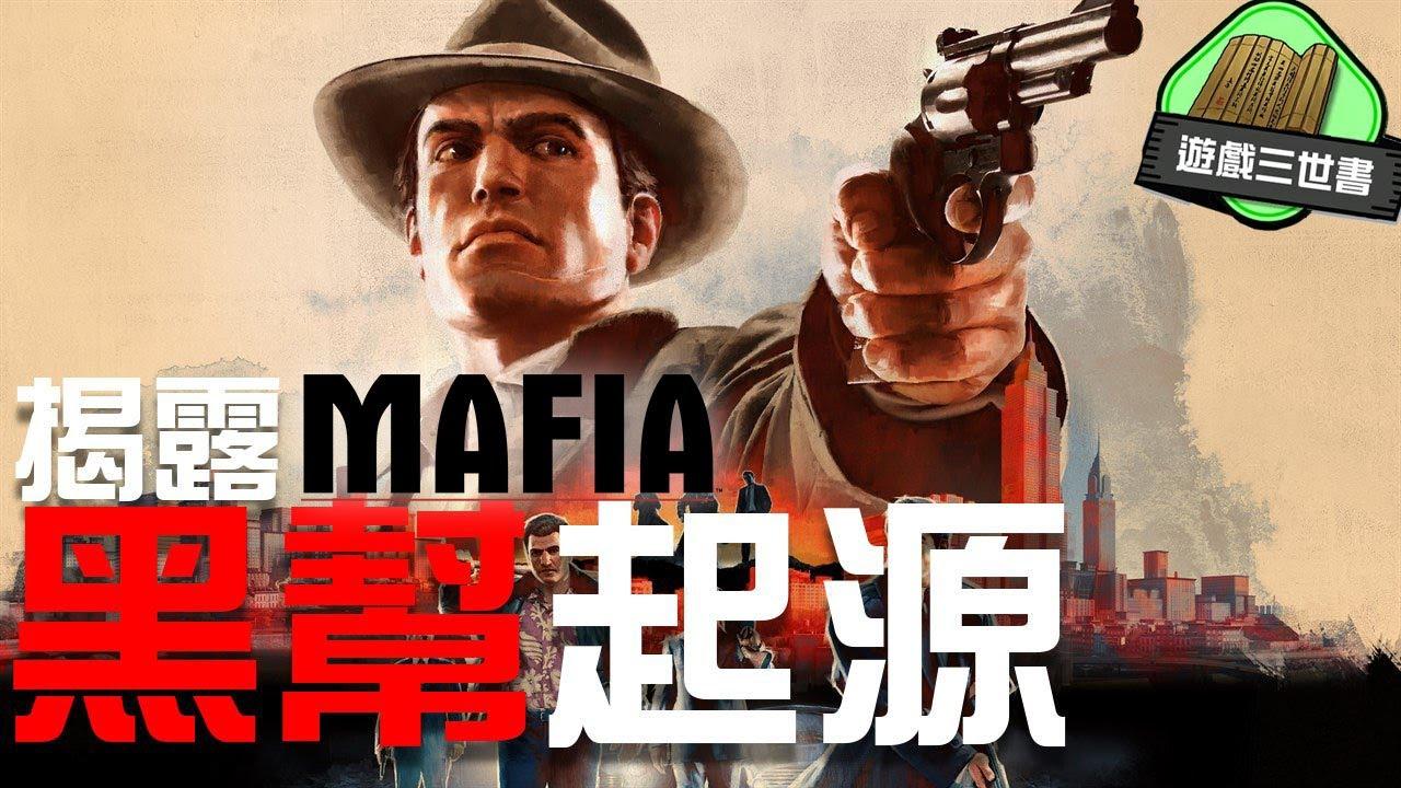 【 揭露 黑幫 起源 】 《 Mafia 》系列及 開發公司 歷史 介紹  - 遊戲三世書