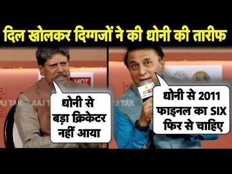 Gavaskar's Wish List for Dhoni: Hit That 6 Again to Win India 2019 Finals at Lord's I Vikrant Gupta
