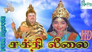 K. B. Sundarambal In- Shakthi Leelai-சக்தி லீலை-Devotional Full H D Movie
