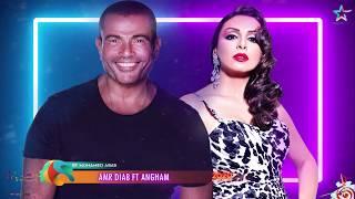 لعشاق الرومانسيات |  ديويتو عمرو دياب و انغام 2020 | Duet Angham Ft Amr Diab