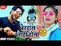 #Video  #Golu Gold  बरदास नाही होला  Bardash Nahi Hola  New Bhojpuri Song 2020