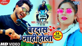 #Video || #Golu Gold || बरदास नाही होला || Bardash Nahi Hola || New Bhojpuri Song 2020