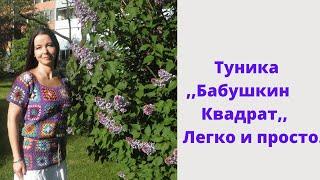 Экспресс МК//Туника,,Бабушкин квадрат,, Яркая,Летняя//Свяжем вместе легко и просто.