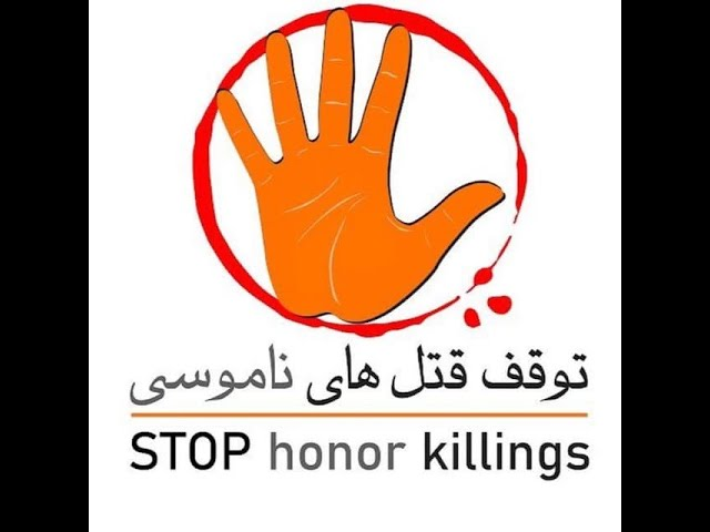 بیانیه کمپین توقف قتل های ناموسی