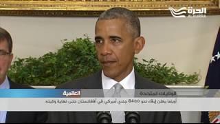 أوباما يعلن إبقاء نحو 8400 جندي أميركي في أفغانستان حتى نهاية ولايته