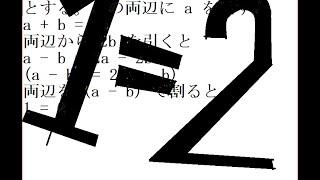 1=2の証明!?