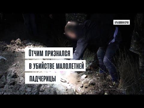 Отчим признался в убийстве малолетней падчерицы в Крыму