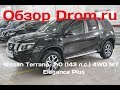 Nissan Terrano 2017 2.0 (143 л.с.) 4WD MT Elegance Plus - видеообзор
