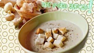 😋Крем-суп из шампиньонов в мультиварке!Это Очень вкусно🥘