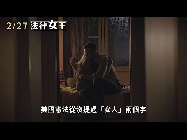 【法律女王】On The Basis of Sex 15秒預告 ~2/27 起身奮戰