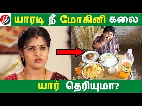 யாரடி நீ மோகினி கலை யார் தெரியுமா? | Tamil Cinema | Kollywood News | Cinema Seithigal