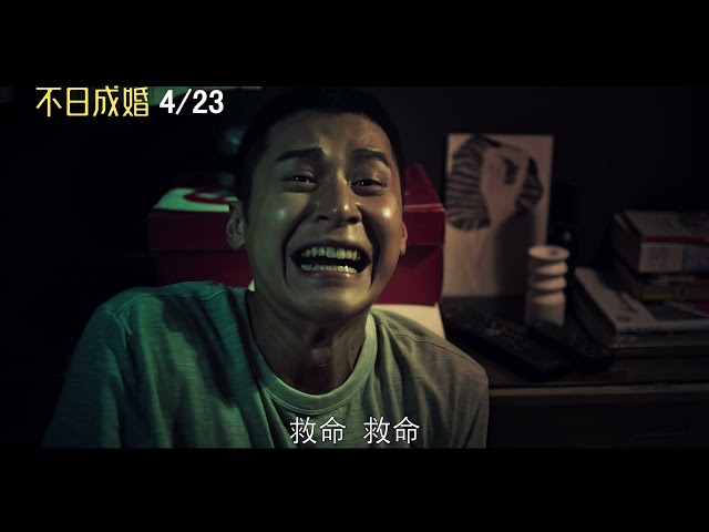 0423《不日成婚 READY or KNOT 》電影預告