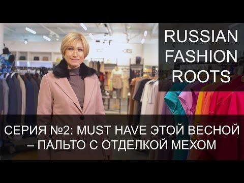 Женское пальто: стильные женские пальто с меховой отделкой для весны 2016