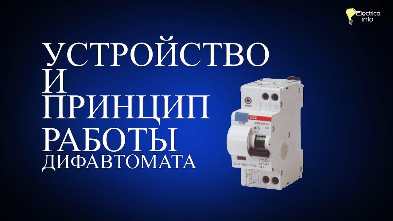 Дифференциальный автомат. Принцип работы дифавтомата.