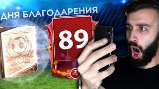 ИГРОК 89+ В ПАКЕ ФИФА МОБАЙЛ!