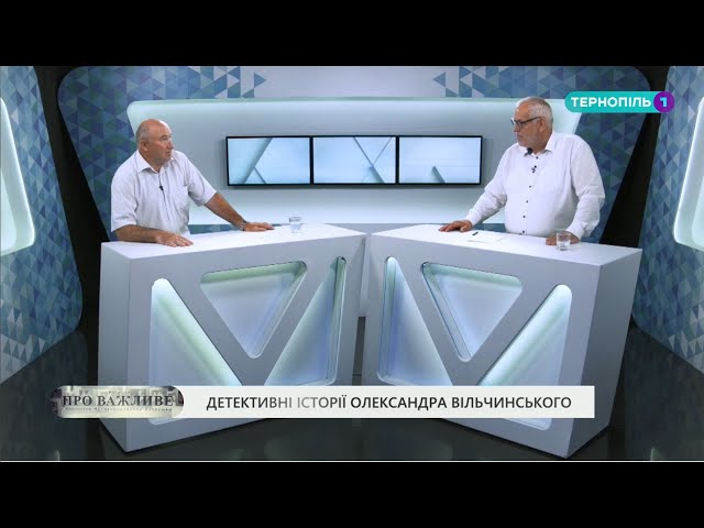 Детективні історії Олександра Вільчинського | РОЗМОВИ ПРО ВАЖЛИВЕ