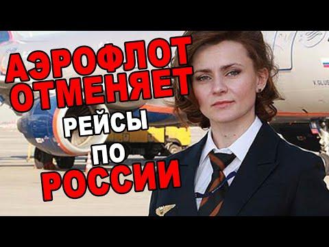 Аэрофлот увеличил число отмененных рейсов на SSJ 100 по России