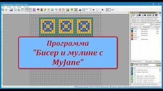 """Программа """"Бисер и мулине с MyJane""""- общий обзор, инструменты рисования"""