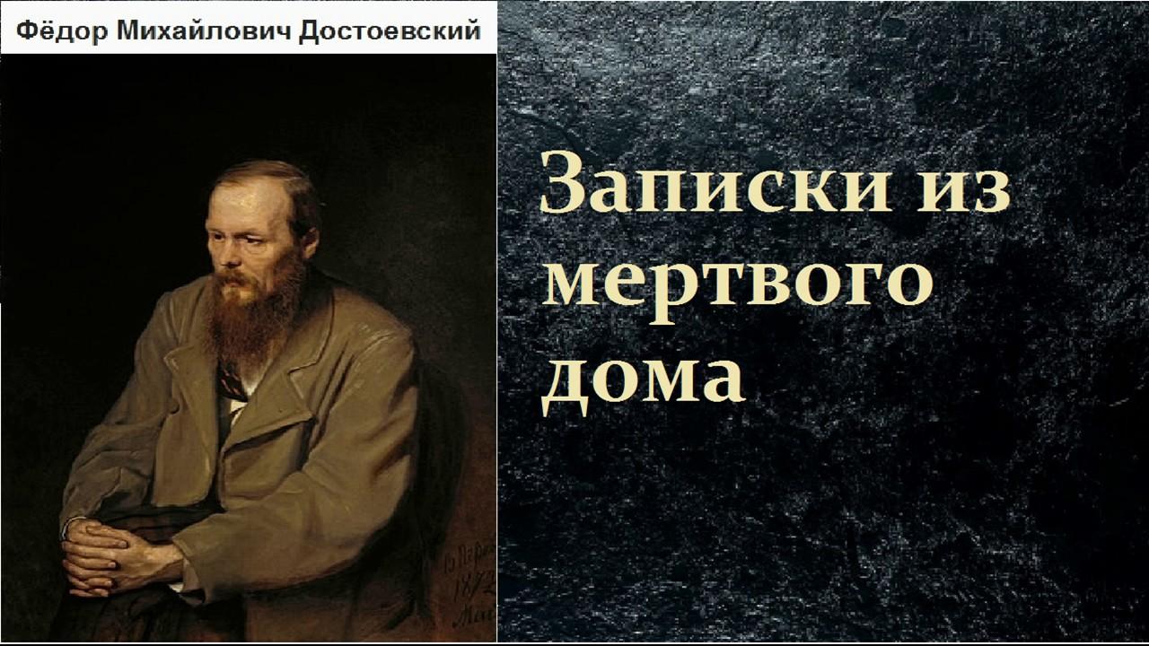 Фёдор Михайлович Достоевский.  Записки из мертвого дома.  аудиокнига