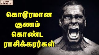 These zodiac Signs Have The Cruel Character || Unknown Facts Tamil