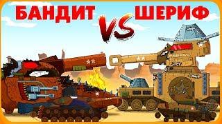 Яростная дуэль - Мультики про танки