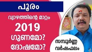 പൂരം 2019 ഗുണമോ? ദോഷമോ? Pooram Varsha phalam   Jyothisham Malayalam   9446141155