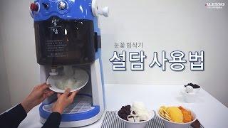 [코리아알레소]설담 눈꽃 빙삭기 사용법(Ice Slic…
