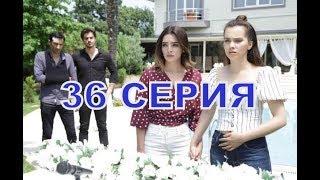 СЛЕЗЫ ДЖЕННЕТ описание 36 серии турецкого сериала на русском языке, дата выхода