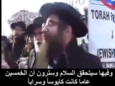 Torah forbids a jewish state