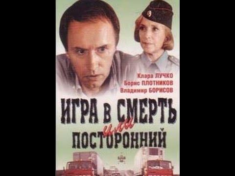 Игра в смерть, или Посторонний...(1991)