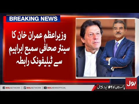 PM Imran Khan contact Sami Ibrahim and condemns Fawad Chaudhry's Shameful
