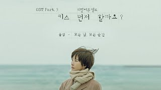 Gambar cover 폴킴 (Paul Kim) - 모든 날, 모든 순간 (Every Day, Every Moment) - Lyric Video, Full Audio, ENG Sub